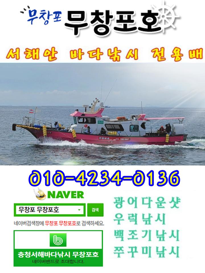 2021년 9월 16일 무창포호 쭈꾸미낚시 조황